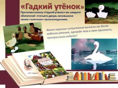 Г Х Андерсен Жизнь и творчество презентация по Литературе