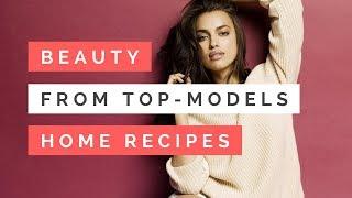 Домашние рецепты красоты от топ-моделей