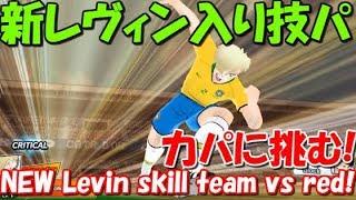 【たたかえドリームチーム グローバル版】実況#575 新レヴィン入り技パ、名付けて、ウキウキコンビオンライン!【Captain Tsubasa Dream Team】