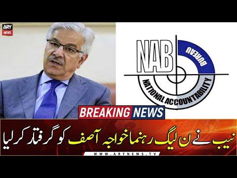 NAB arrests PML-N