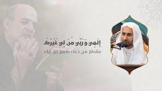 إلهي وربي من لي غيرك | الخطيب الحسيني عبدالحي آل قمبر