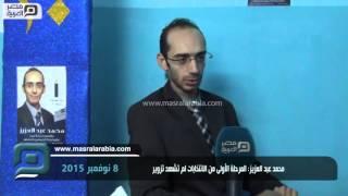 مصر العربية | محمد عبد العزيز: المرحلة الأولى من الانتخابات لم تشهد تزوير