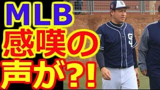 【MLB情報】牧田和久パドレスの グリーン監督「サブマリン」に魅了される thumbnail