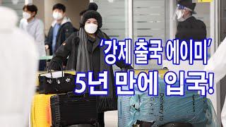 '프로포폴·졸피뎀 투약' 에이미 '강제출국 5년 만에 입국'