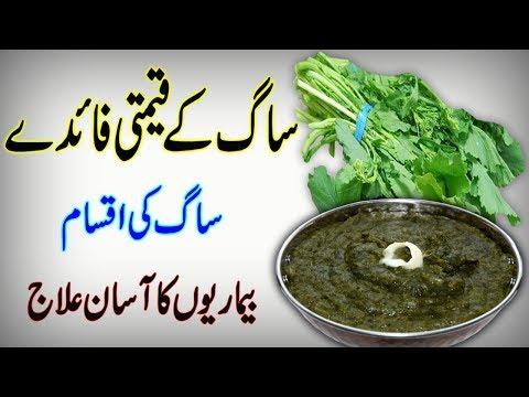Saag khane ke Fayde || saag ke Faiday aur ilaj | Types Of Saag | Saag Benefits In Urdu/Hindi