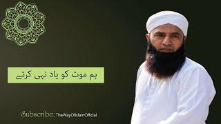Saeed Anwar Ex- Cricketer ! ہم موت کو یاد نہی کرتے ! Heart Touching bayan 2020