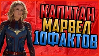 10 ФАКТОВ О КАПИТАН МАРВЕЛ!