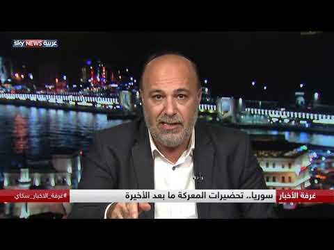 سوريا.. تحضيرات المعركة ما بعد الأخيرة  - نشر قبل 4 ساعة