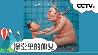[英雄出少年]故事《澡堂里的仙女》|CCTV少儿