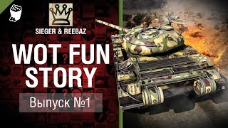 WoT Fun Story №1 - от SIEGER & REEBAZ  [World of Tanks]