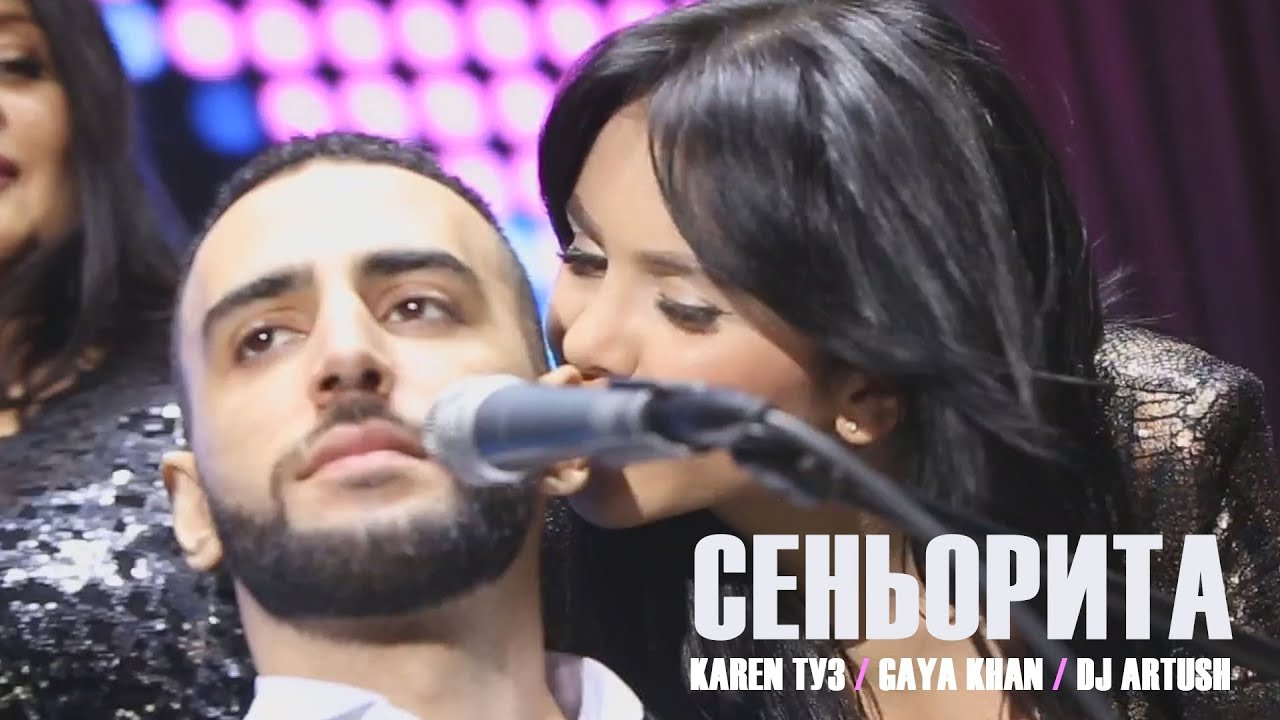Karen туз feat. Gaya khan – сеньорита (live) youtube.