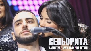 Karen ТУЗ / Gaya Khan / Dj Artush - Сеньорита (Император холл)