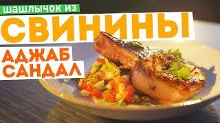 СВИНАЯ КОРЕЙКА или как приготовить ШАШЛЫК из свинины с АДЖАПСАНДАЛ от шеф-повара Кирилла Голикова