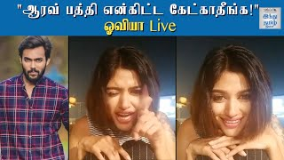 don-t-ask-me-about-arav-oviya-live-chat-with-fans-happyovi-hindu-tamil-thisai