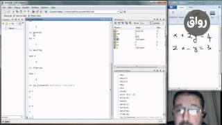 رواق : البرمجة باستخدام ماتلاب - المحاضرة 1 - الجزء 3