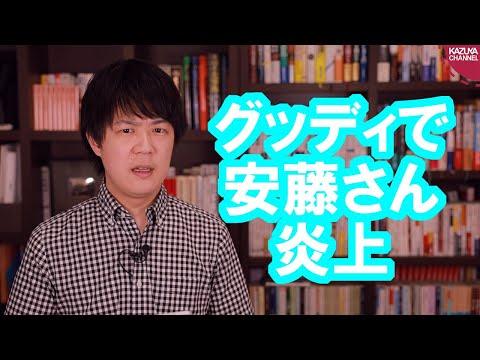 2020/08/21 フジテレビのグッディで熱中症疑いの女性Dに炎天下レポート続行させて安藤優子キャスター炎上