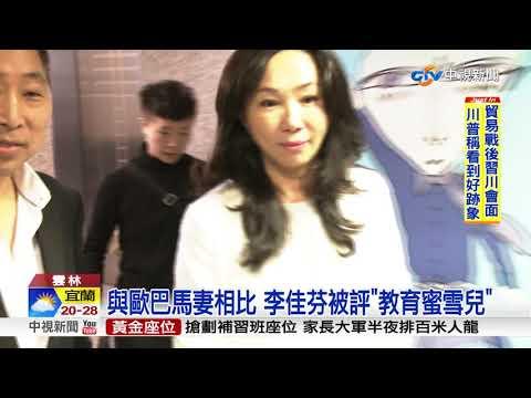 維多利亞畢業舞會 韓國瑜夫妻親密跳華爾滋│中視新聞 20181202