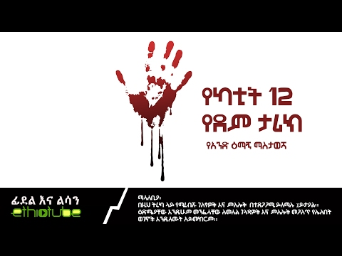 Ethiopia - Fidel Ena Lisan : with Habtamu Seyoum