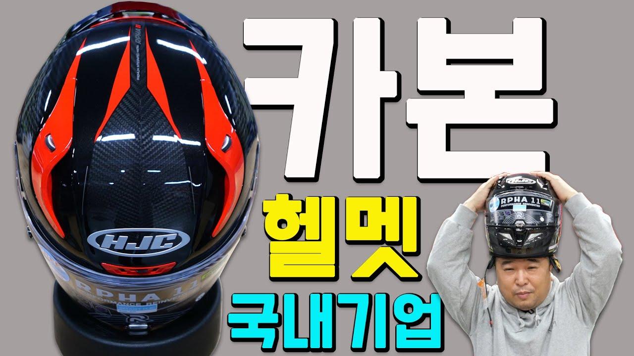 NEW 홍진 HJC 헬멧 상위 모델 알파 11 카본 신제품