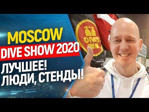 🎯📣 Moscow Dive Show 2020! Как это было ? // Лучшие стенды выставки , интервью, атмосфера!