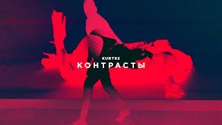 KURT92 — Контрасты (Official Music Video)