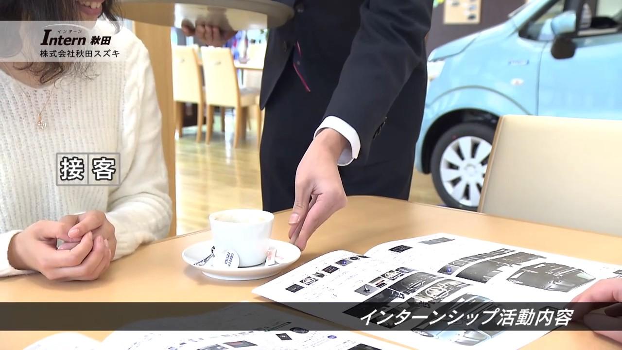 動画サムネイル:株式会社秋田スズキ