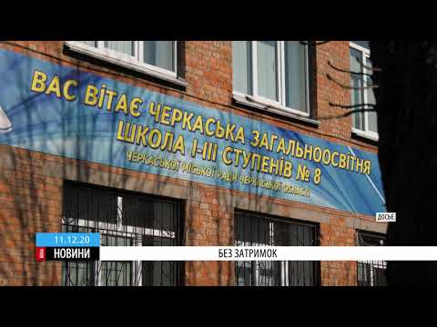 ТРК ВіККА: На Черкащині освітяни вчасно отримають зарплату у грудні