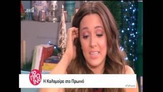 H Καλομοίρα μιλάει για τα 3 παιδιά της!