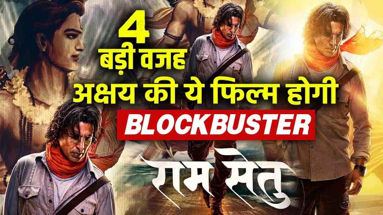 Ram Setu Movie - Intresting Facts | 4 Big Reason Ram Setu Will Be Blockbuster | Akshay Kumar