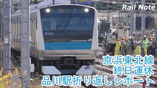 終日工事運休! 京浜東北線品川駅折り返しレポート/2019.11.16