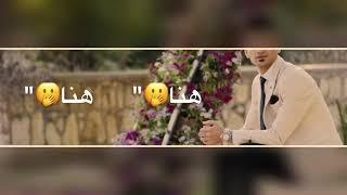 هنا هنا جنه سوه فهد نوري مع كلمات/لايك حُِـৡـٌٍّ..ُـِبِّـৡـٌِيّّ😻