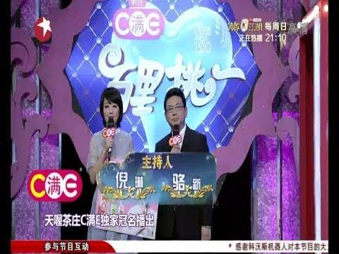 百里挑一Most Popular Dating Show in Shanghai China:高清完整版 HD whole episode 04252014