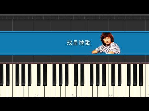 双星情歌 - Sam Hui (Piano Tutorial Synthesia)