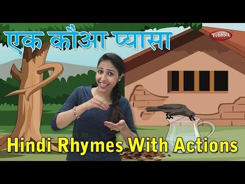 Ek Kauwa Pyasa Tha With Actions | Hindi Rhymes For Kids With Actions | Hindi Action Songs | Balgeet