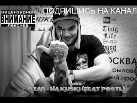 Клип Czar - На куски feat. PostL