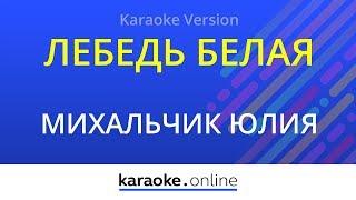 Лебедь белая - Юлия Михальчик (Karaoke version)