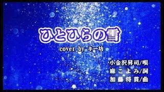 夏休み特集!2006.7.5.発売の 小金沢昇司『ひとひらの雪』てす。蒸し暑...