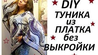 DIY:КАК СШИТЬ ТУНИКУ из ПЛАТКА/НОЧНАЯ СОРОЧКА/HOW TO TUNIC?(ВСЕМ ПРИВЕТ !!! Меня зовут Елена (Helen Cher) Мой творческий канал называется ZoLushKa TV:) В этом видео я покажу вам..., 2017-01-15T14:46:26.000Z)