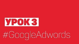 Взрывная настройка Google Adwords. Урок 3. Программа Adwords Editor