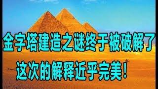 金字塔建造之谜终于被破解了,这次的解释近乎完美!