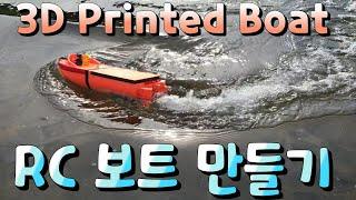 RC 보트(배) 만들기 / 3D 프린터 RC 보트 / …