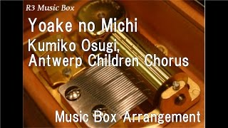 "Yoake no Michi/Kumiko Osugi, Antwerp Children Chorus [Music Box] (Anime ""Dog of Flanders"" OP)"