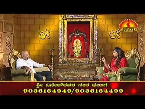 Nakshatra Nadi - ನಕ್ಷತ್ರ ನಾಡಿ on 16-Jan-2017 : Kasthuri TV