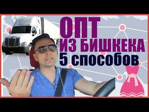 Вещи оптом из Бишкека. 5 Способов.