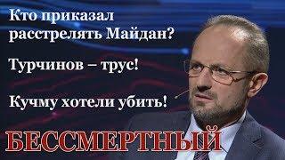Откровенное интервью о пахане Януковиче, Майдане, Зеленском и отравлении Ющенко / Бессмертный