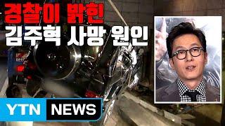 [자막뉴스] 경찰이 밝힌 김주혁 사망 원인 / YTN
