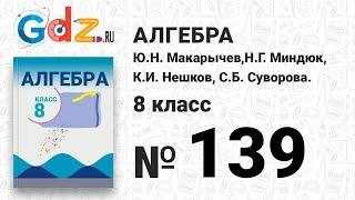 № 139- Алгебра 8 класс Макарычев