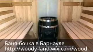 видео Строительство бань в Барнауле под ключ