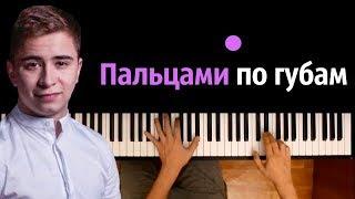 Ramil' - Пальцами по губам ● караоке | PIANO_KARAOKE ● ᴴᴰ + НОТЫ & MIDI