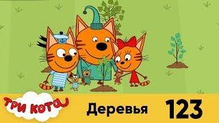 Три кота   Серия 123   Деревья